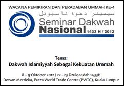 Banner Seminar Dakwah